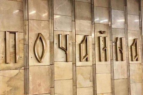 """""""Метрострой"""" за 79 млн отремонтирует тоннели между станциями Почайна и Шевченко"""
