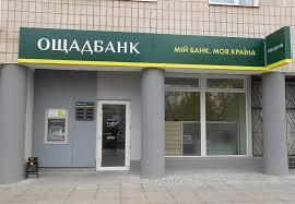 """Суд продлил расследование незаконных закупок """"Ощадбанка"""" на 2,6 млрд"""
