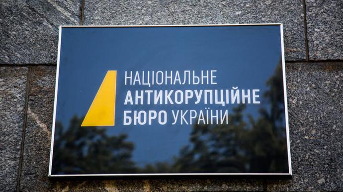 """НАБУ сообщило о подозрении директору частной компании по делу о взятке в """"Энергоатоме"""""""