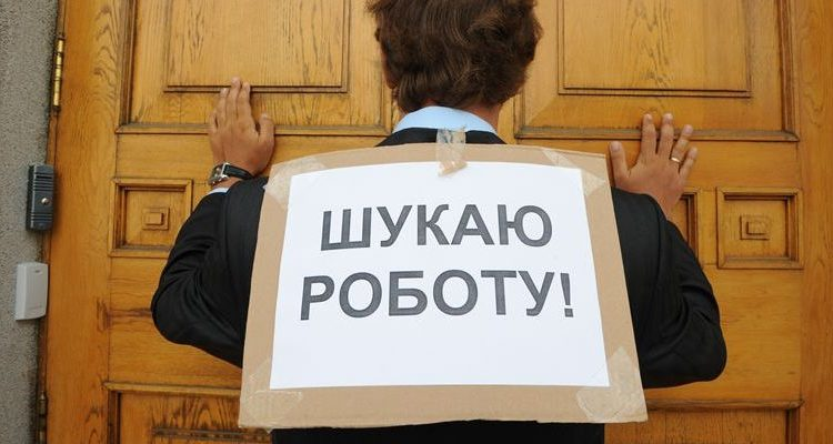 Число безработных в Украине выросло на 62%