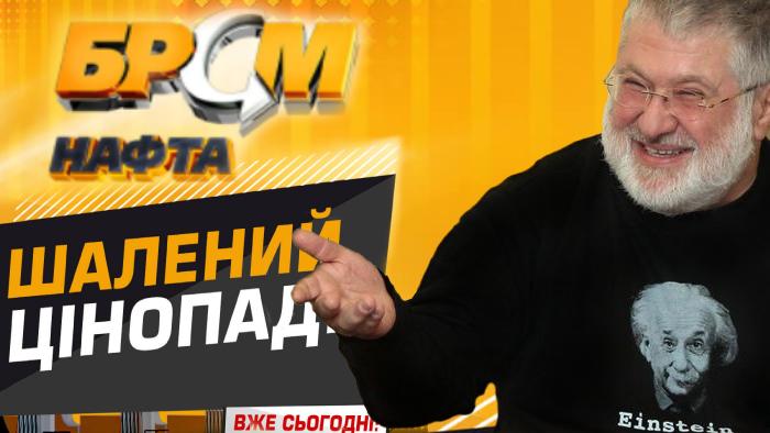 У Игоря Коломойского получился БРСМ