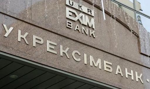 """Неуспешный Харьков """"Укрэксимбанка"""""""