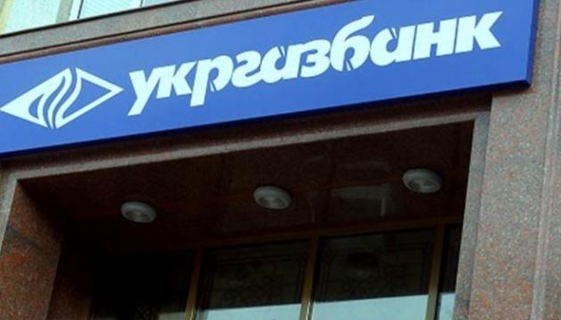 """IFC войдет в капитал """"Укргазбанка"""" в течение 30 рабочих дней"""