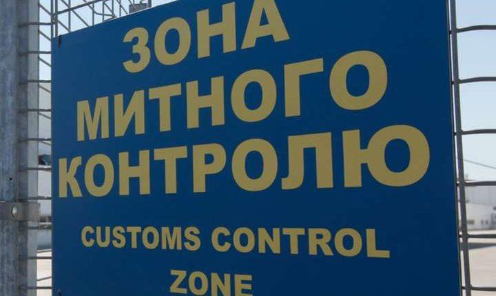 Министр финансов оценил потери от контрабанды на таможне в 2-3 млрд в месяц