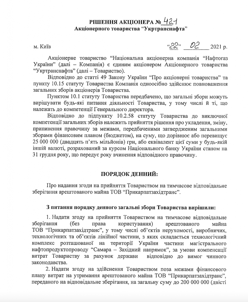 """""""Нафтогаз"""" согласовал передачу арестованного участка нефтепровода Медведчука """"Укртранснафте"""""""