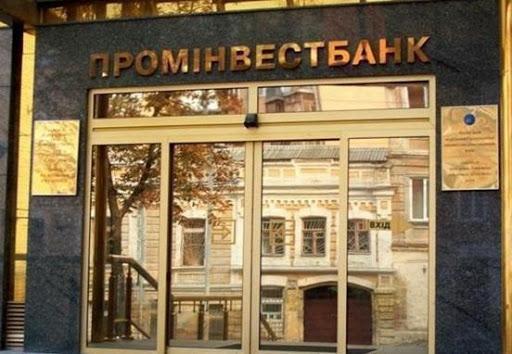 """Верховный суд снял арест с акций и имущества """"Проминвестбанка"""""""
