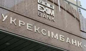 """""""Укрэксимбанк"""" получил рекордный убыток в 5,6 млрд"""