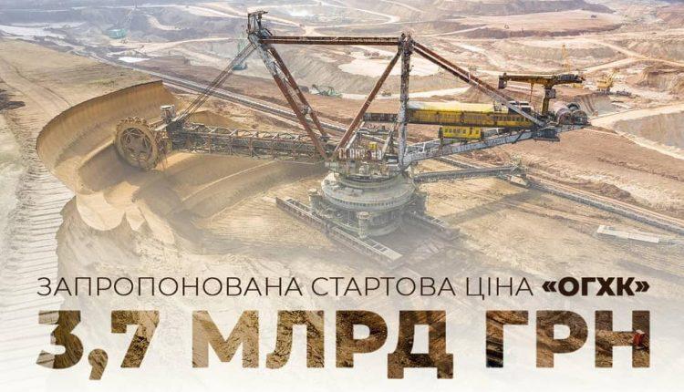 Для приватизации ОГХК определили стартовую цену – 3,7 млрд