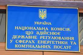 Руководство НКРЭКУ планирует поощрить себя премиями