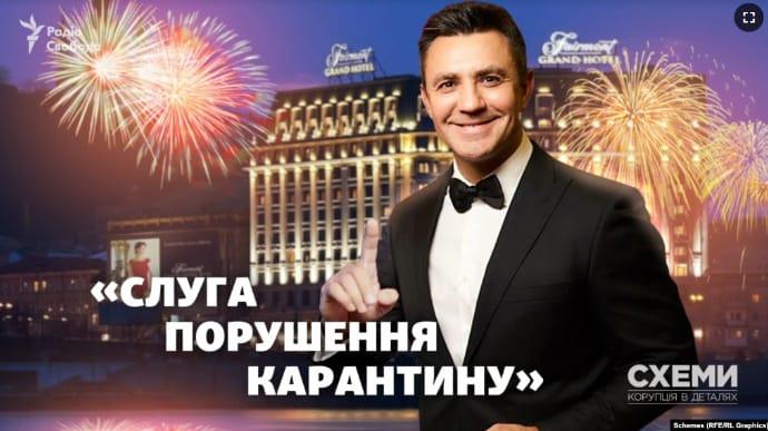Стали известны подробности скандальной вечеринки нардепа Тищенко во время локдауна