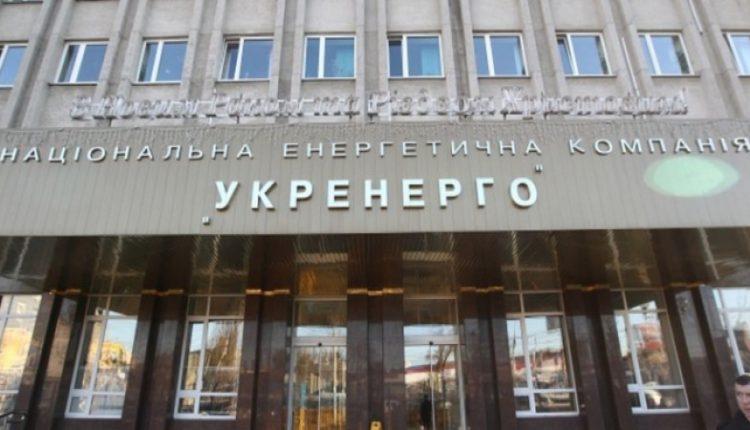 """""""Укрэнерго"""" получило 27,5 млрд гривен чистого убытка"""