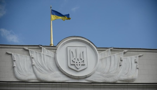 Текст законопроекта об олигархах опубликован на сайте Рады