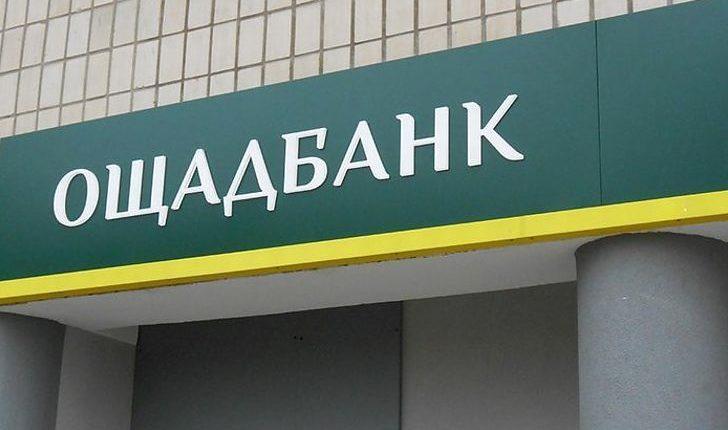 """НБУ не утвердил члена правления """"Ощадбанка"""", ответственного за подготовку к приватизации"""