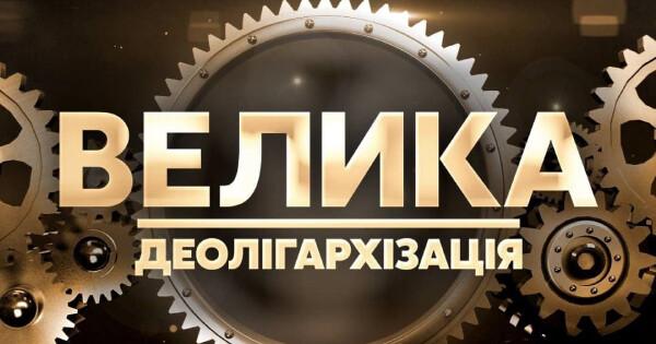 """Телеканал Ахметова заявил о завершении """"Большой деолигархизации"""""""