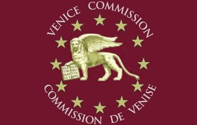 Венецианская комиссия запросила окончательный вариант закона об олигархах