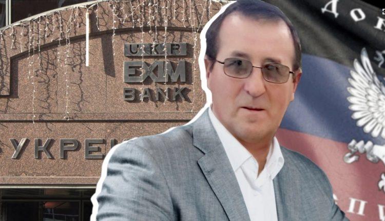 """""""Укрэксимбанк"""" выдал $60 млн кредита бизнесмену, компания которого платит налоги """"ДНР"""""""